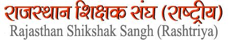 राजस्थान शिक्षक संघ (राष्ट्रीय)